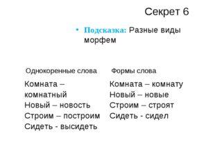 Подсказка: Разные виды морфем Однокоренные слова Формы слова Секрет 6  Ком