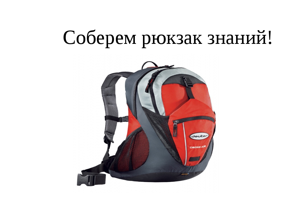 Соберем рюкзак знаний!