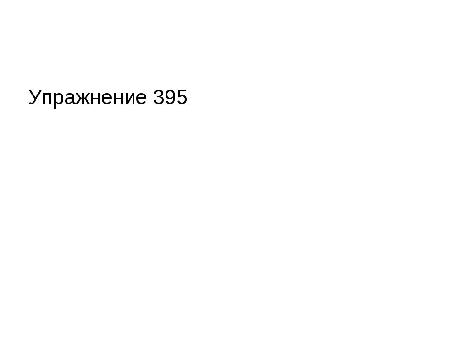 Упражнение 395
