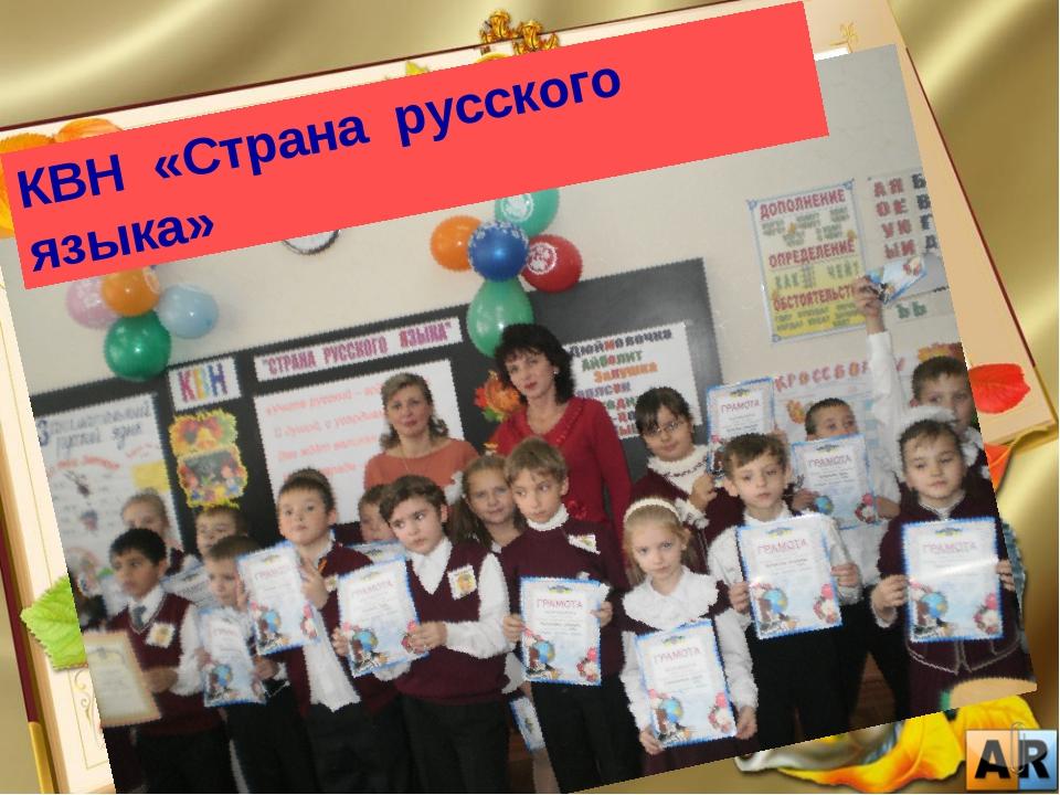 КВН «Страна русского языка»