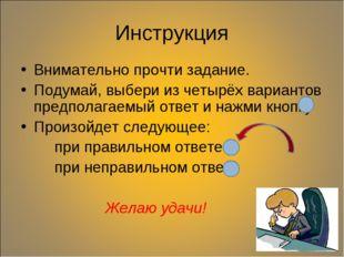 Инструкция Внимательно прочти задание. Подумай, выбери из четырёх вариантов п
