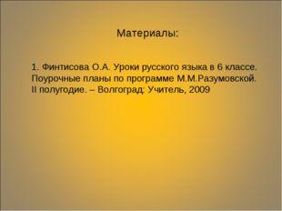 Материалы: 1. Финтисова О.А. Уроки русского языка в 6 классе. Поурочные планы