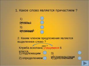 1. Какое слово является причастием ? 2) синий 3) синеющий 4) синева 1) синеть