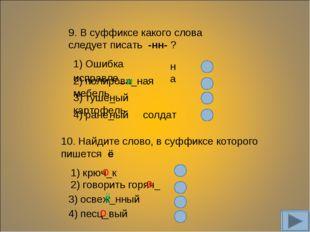 9. В суффиксе какого слова следует писать -нн- ? 1) Ошибка исправле_ 2) полир