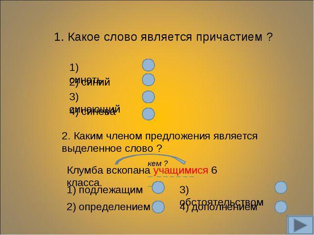 1. Какое слово является причастием ? 2) синий 3) синеющий 4) синева 1) синеть...