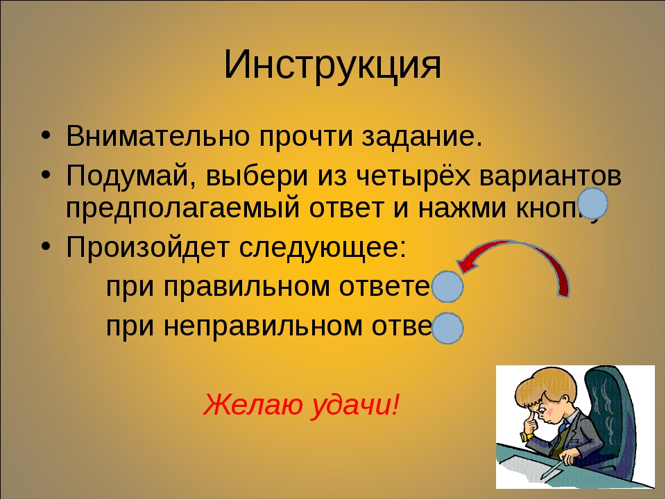 Инструкция Внимательно прочти задание. Подумай, выбери из четырёх вариантов п...