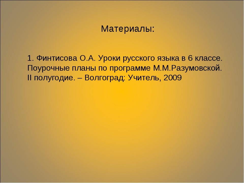 Материалы: 1. Финтисова О.А. Уроки русского языка в 6 классе. Поурочные планы...