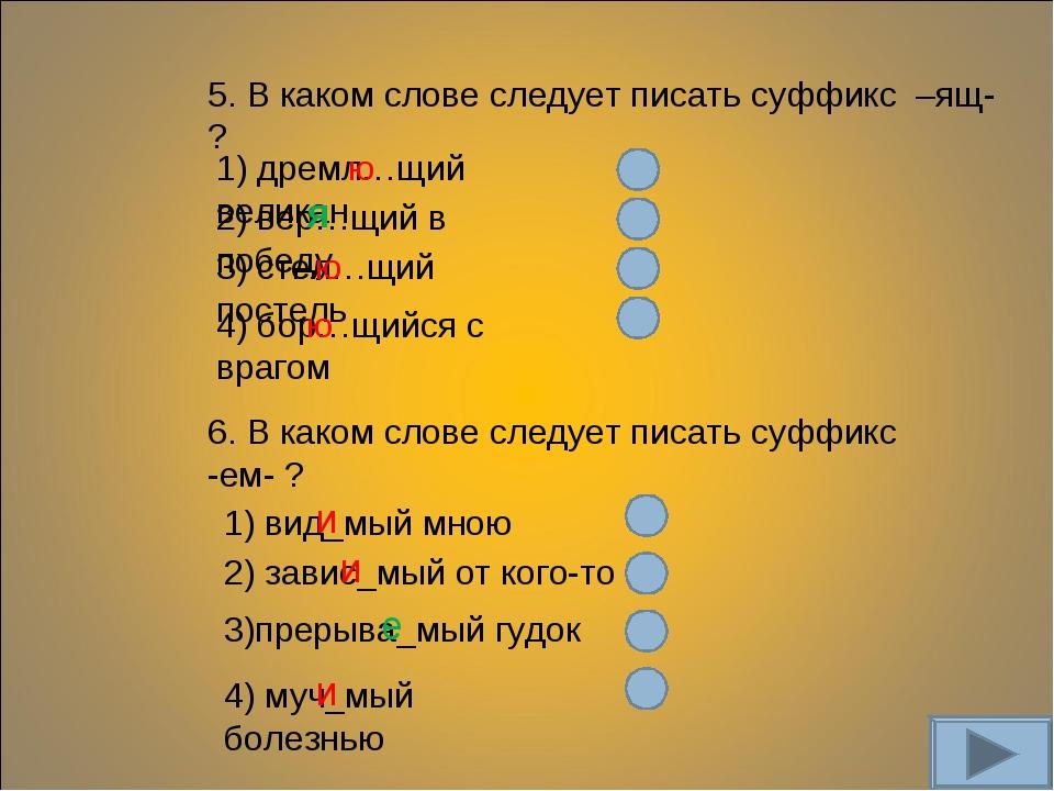 5. В каком слове следует писать суффикс –ящ- ? 1) дремл…щий великан 2) вер…щи...