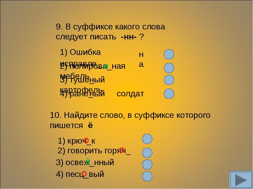 9. В суффиксе какого слова следует писать -нн- ? 1) Ошибка исправле_ 2) полир...