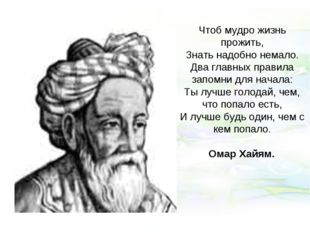Чтоб мудро жизнь прожить, Знать надобно немало. Два главных правила запомни д