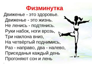 Физминутка Движенье - это здоровье. Движенье - это жизнь. Не ленись - подтяни