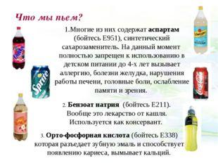 1.Многие из них содержат аспартам (бойтесь Е951), синтетический сахарозаменит
