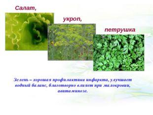 Салат, укроп, петрушка Зелень – хорошая профилактика инфаркта, улучшает водн