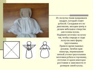 Из лоскутка ткани выкраиваем квадрат, который станет рубахой. Складывая его