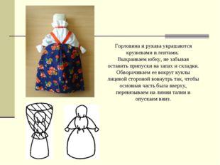 Горловина и рукава украшаются кружевами и лентами. Выкраиваем юбку, не забыва