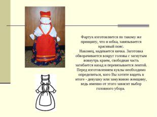 Фартук изготовляется по такому же принципу, что и юбка, завязывается красивый