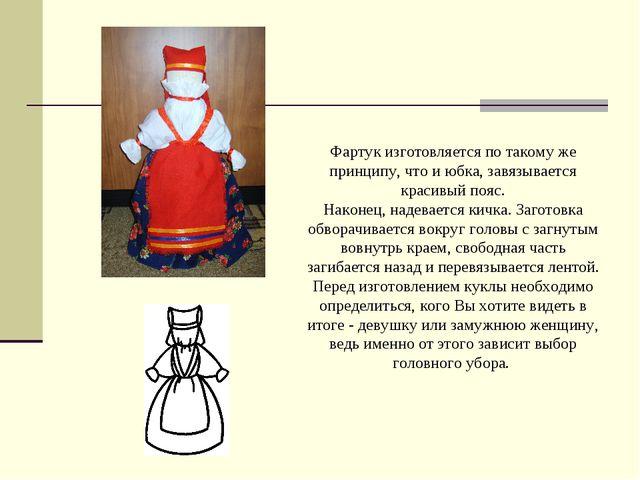 Фартук изготовляется по такому же принципу, что и юбка, завязывается красивый...