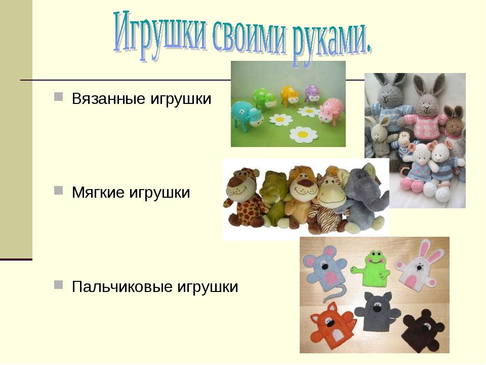 Вязанные игрушки Мягкие игрушки Пальчиковые игрушки