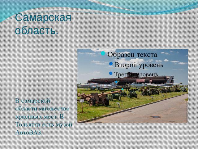 Самарская область. В самарской области множество красивых мест. В Тольятти ес...