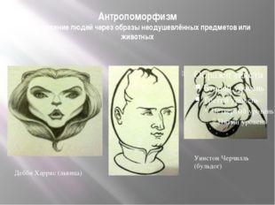 Антропоморфизм Изображение людей через образы неодушевлённых предметов или жи
