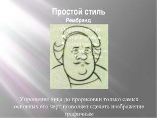 Простой стиль Рембранд Упрощение лица до прорисовки только самых основных его