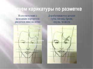 Рисуем карикатуры по разметке В соответствии с исходным портретом рисуется ли