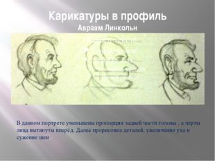 Карикатуры в профиль Авраам Линкольн В данном портрете уменьшены пропорции за
