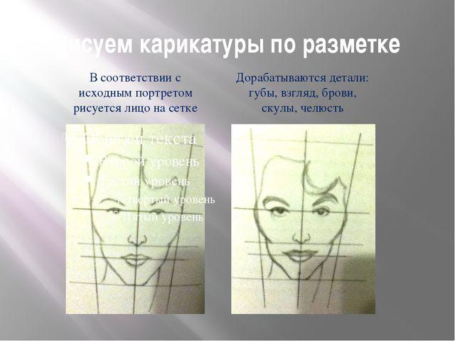 Рисуем карикатуры по разметке В соответствии с исходным портретом рисуется ли...