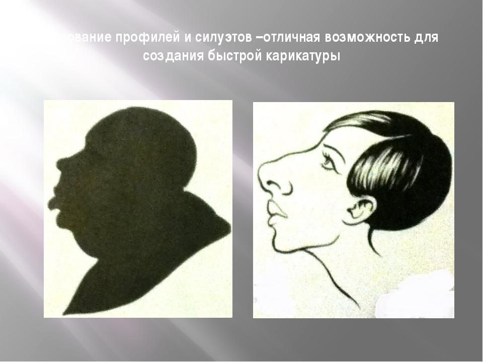 Рисование профилей и силуэтов –отличная возможность для создания быстрой кари...