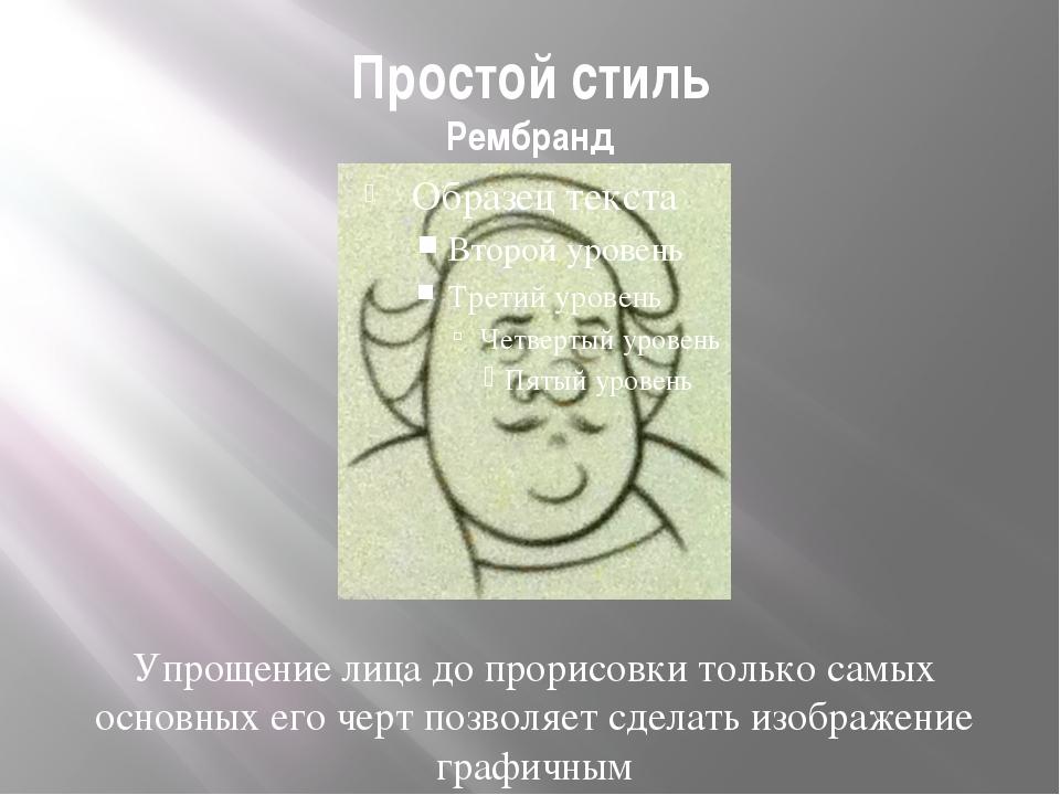 Простой стиль Рембранд Упрощение лица до прорисовки только самых основных его...