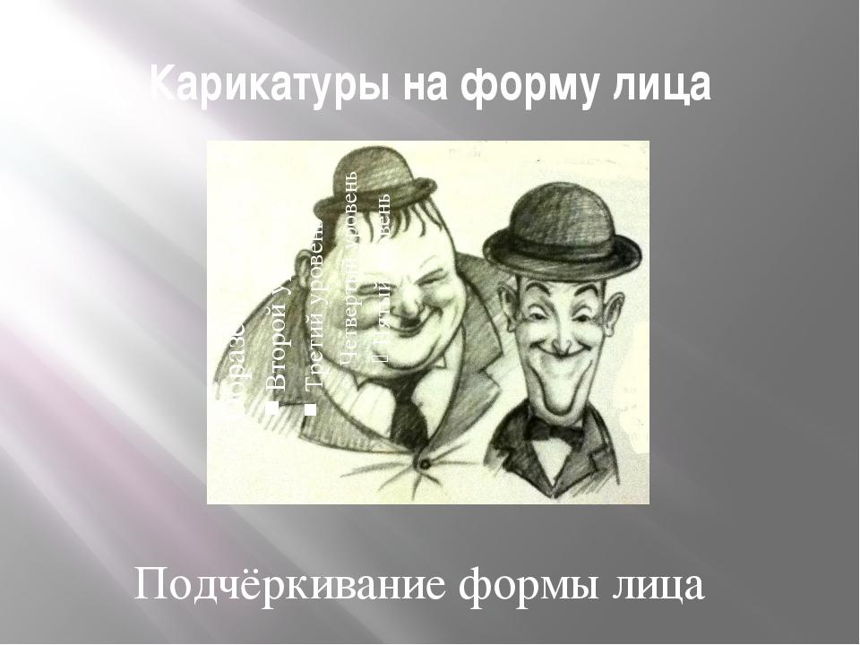 Карикатуры на форму лица Подчёркивание формы лица