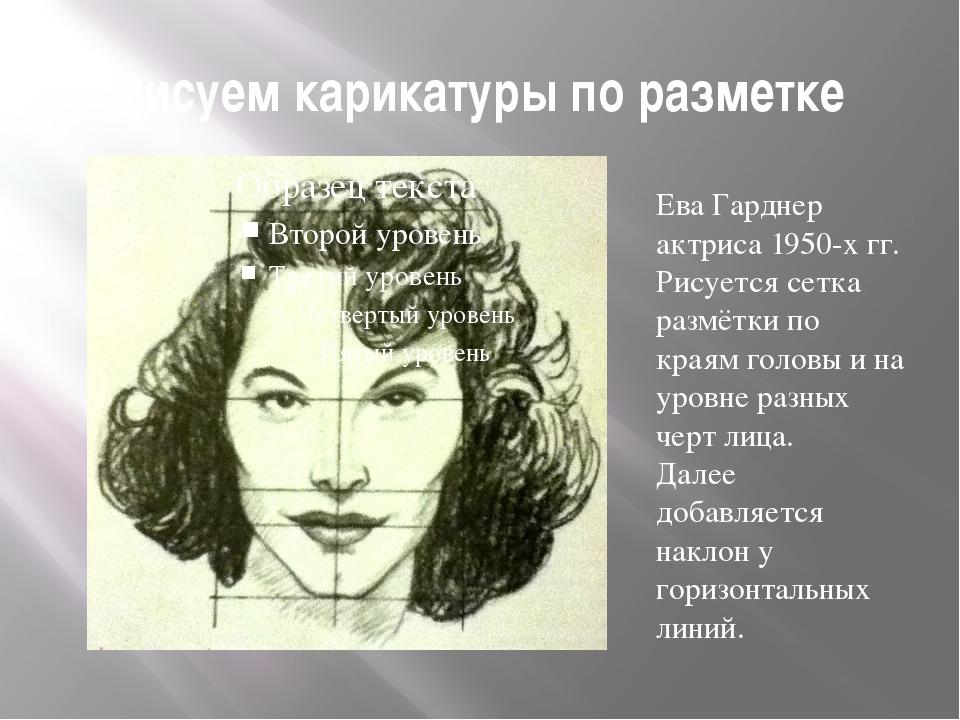 Рисуем карикатуры по разметке Ева Гарднер актриса 1950-х гг. Рисуется сетка р...
