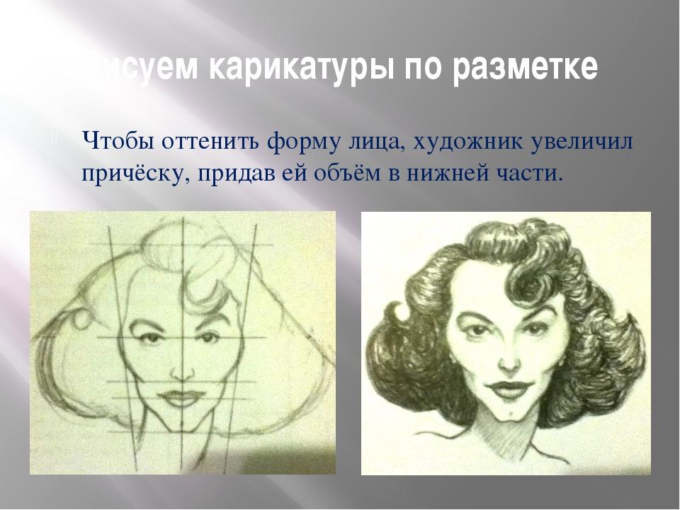 Рисуем карикатуры по разметке Чтобы оттенить форму лица, художник увеличил пр...