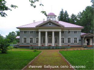 Имение бабушки. Село Захарово Имение бабушки, село Захарово.