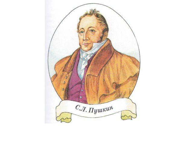 Отец А.С.Пушкина