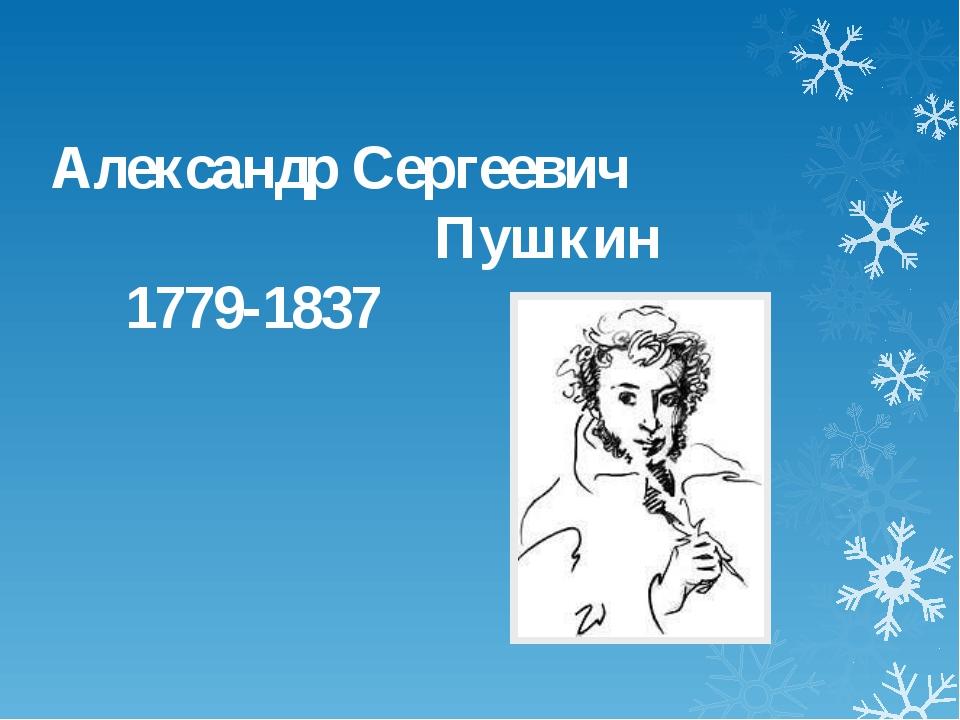 Александр Сергеевич Пушкин 1779-1837