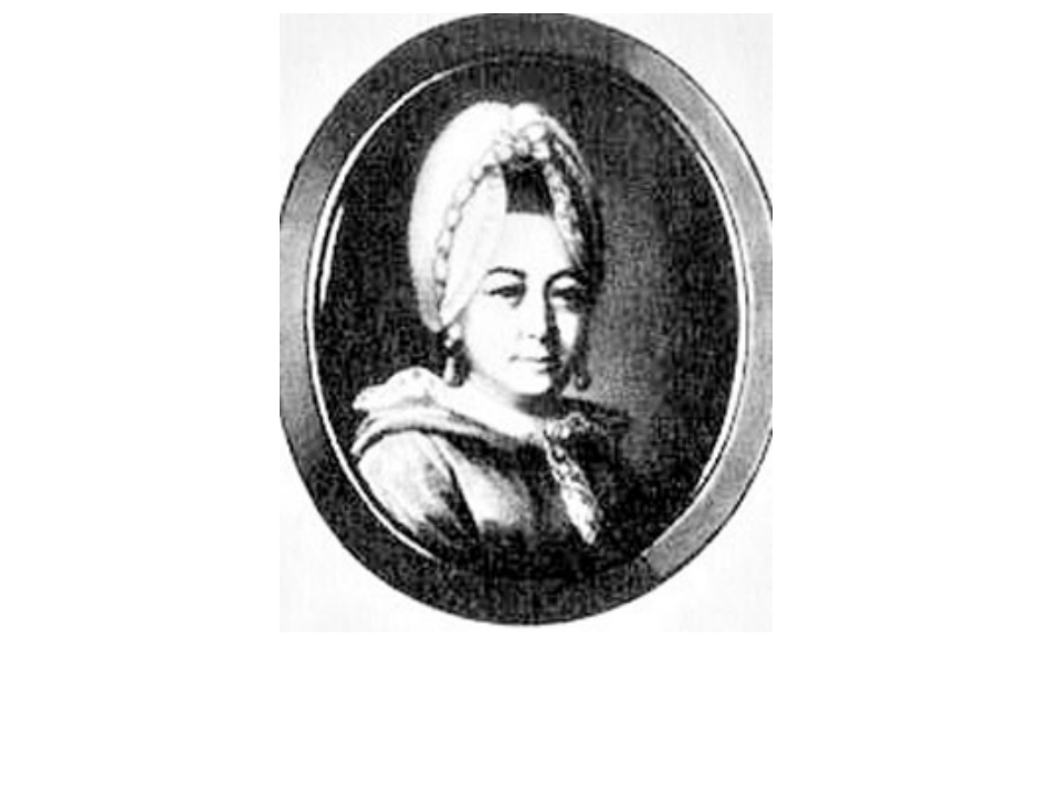 Бабушка А.С.Пушкина. Мария Алексеевна Ганнибал