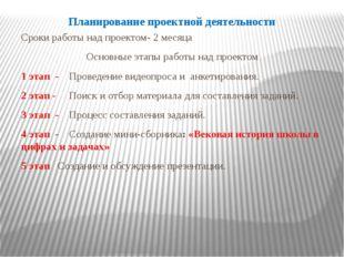 Планирование проектной деятельности Сроки работы над проектом- 2 месяца Основ