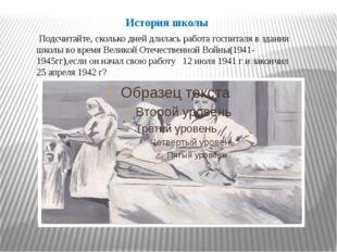 История школы Подсчитайте, сколько дней длилась работа госпиталя в здании шко