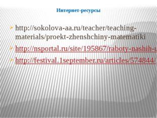 Интернет-ресурсы http://sokolova-aa.ru/teacher/teaching-materials/proekt-zhen