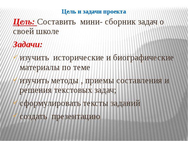 Цель и задачи проекта Цель: Составить мини- сборник задач о своей школе Задач...