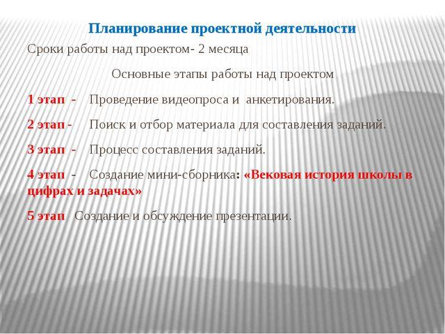 Планирование проектной деятельности Сроки работы над проектом- 2 месяца Основ...