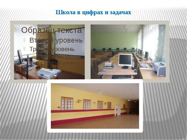 Школа в цифрах и задачах