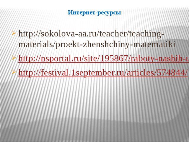 Интернет-ресурсы http://sokolova-aa.ru/teacher/teaching-materials/proekt-zhen...