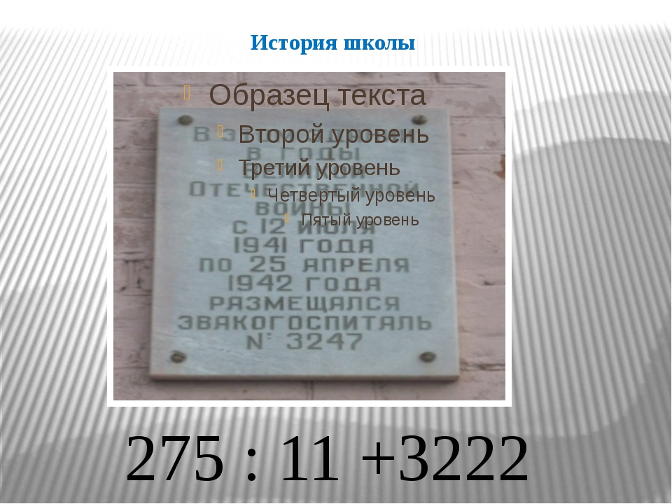 История школы 275 : 11 +3222