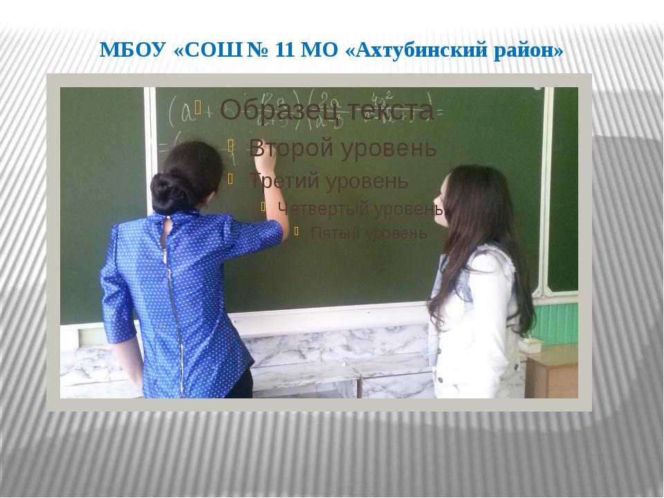 МБОУ «СОШ № 11 МО «Ахтубинский район»