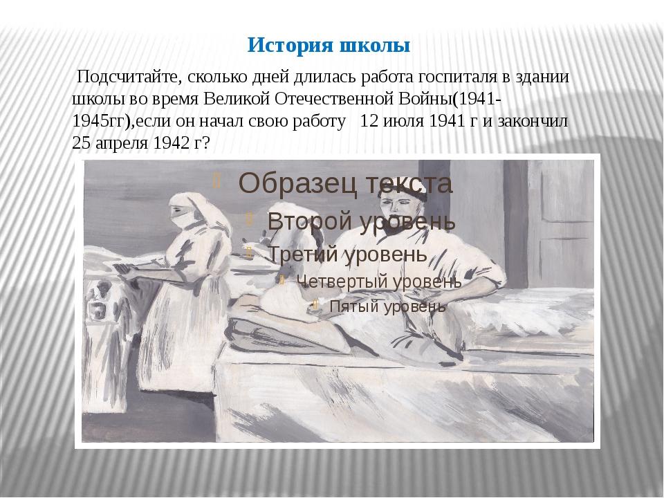 История школы Подсчитайте, сколько дней длилась работа госпиталя в здании шко...