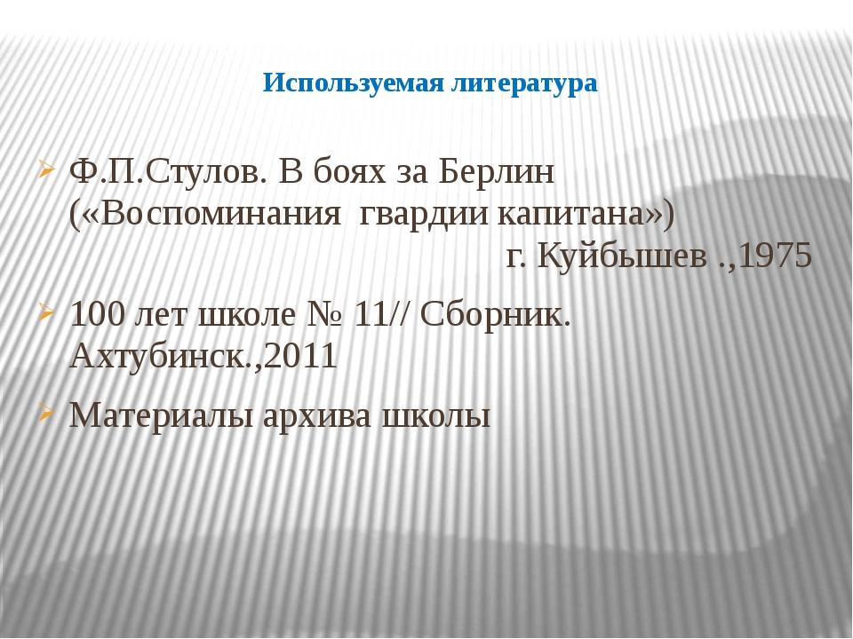 Используемая литература Ф.П.Стулов. В боях за Берлин («Воспоминания гвардии к...