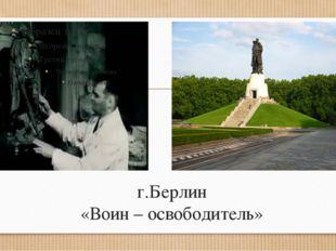 г.Берлин «Воин – освободитель»