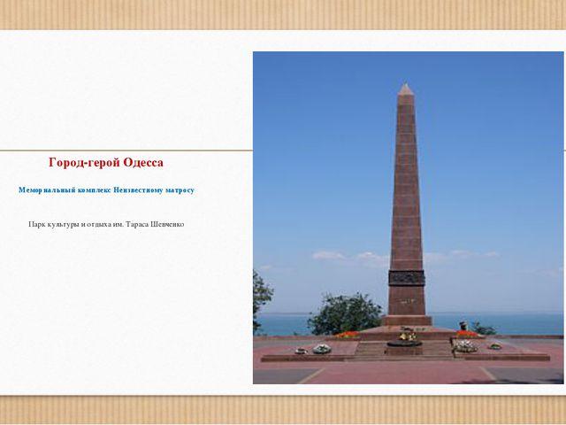 Город-герой Одесса Мемориальный комплекс Неизвестному матросу Парк культуры и...